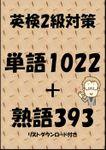 英検2級対策単語1022+熟語393(リストダウンロード付き)