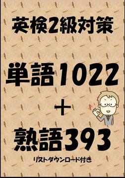 英検2級対策単語1022+熟語393(リストダウンロード付き)-電子書籍