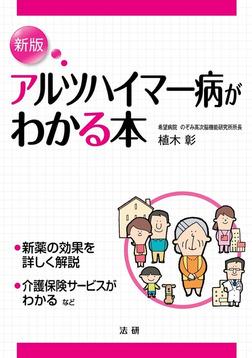 アルツハイマー病がわかる本 [新版]-電子書籍