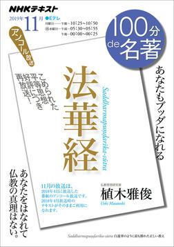 NHK 100分 de 名著 法華経2019年11月-電子書籍