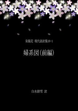 泉鏡花 現代語訳集18-1 婦系図(前編)-電子書籍