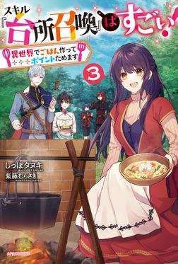 スキル『台所召喚』はすごい! 3 〜異世界でごはん作ってポイントためます〜-電子書籍