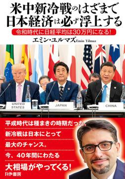 米中新冷戦のはざまで日本経済は必ず浮上する-電子書籍