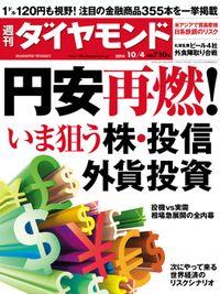 週刊ダイヤモンド 14年10月4日号