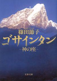 神の座 ゴサインタン(文春文庫)