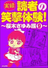 【実録】読者の笑撃体験!~桜木さゆみ編~ (9)