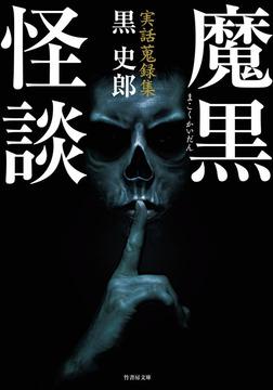 実話蒐録集 魔黒怪談-電子書籍