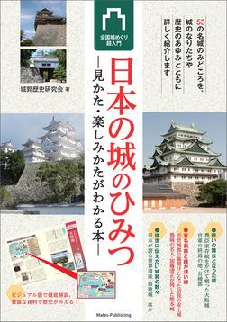 日本の城のひみつ 見かた・楽しみかたがわかる本 全国城めぐり超入門-電子書籍