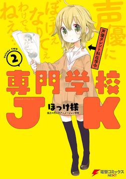専門学校JK(2)-電子書籍
