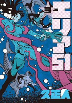 エリア51 3巻-電子書籍