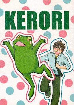 KERORI-電子書籍