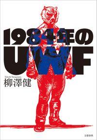 1984年のUWF(文春e-book)