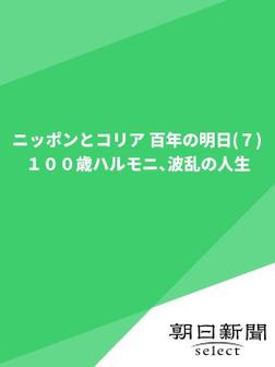 ニッポンとコリア 百年の明日(7) 100歳ハルモニ、波乱の人生-電子書籍