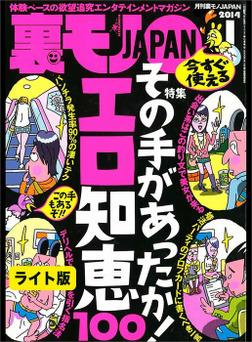 裏モノJAPAN★その手があったか!エロ知恵100★たいして好きでもない彼女をフェラ専用にするコツ-電子書籍