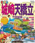 まっぷる 城崎・天橋立 竹田城跡'20