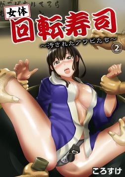 女体回転寿司~汚されたアワビたち~【フルカラー】2-電子書籍