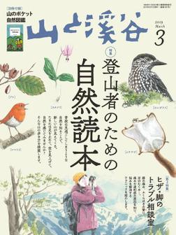 山と溪谷 2019年 3月号 [雑誌]-電子書籍
