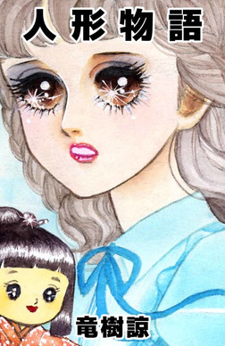 人形物語-電子書籍