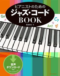 ピアニストのためのジャズ・コードBOOK-電子書籍