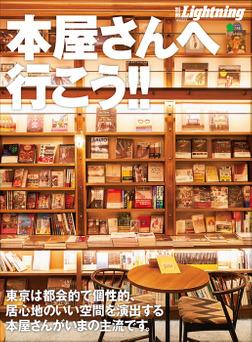 別冊Lightning Vol.227 本屋さんへ行こう!!-電子書籍