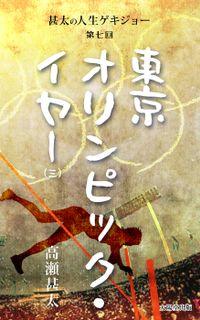 甚太の人生ゲキジョー 第七回 東京オリンピック・イヤー (三)