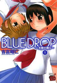BLUE DROP ~天使の僕ら~(1)