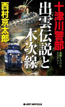 十津川警部 出雲伝説と木次線-電子書籍