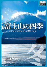 富士山の四季 ―冬―
