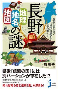 長野「地理・地名・地図」の謎
