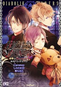 DIABOLIK LOVERS MORE, BLOOD(B's-LOG COMICS)