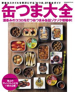 缶つま大全-電子書籍