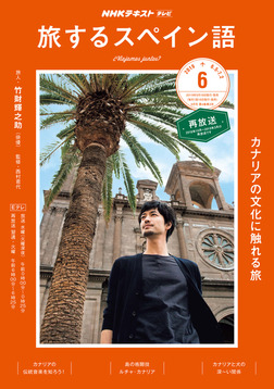 NHKテレビ 旅するスペイン語 2019年6月号-電子書籍