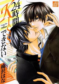 24時間KISSできない-電子書籍