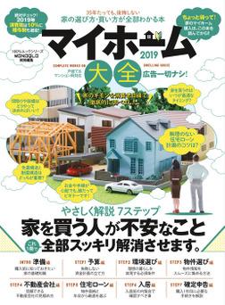 100%ムックシリーズ マイホーム大全2019-電子書籍