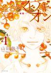 金色のマビノギオン ―アーサー王の妹姫― 4巻