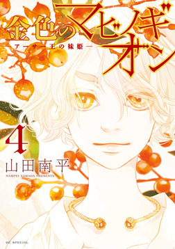 金色のマビノギオン ―アーサー王の妹姫― 4巻-電子書籍