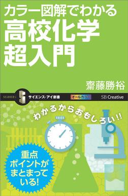 カラー図解でわかる高校化学超入門-電子書籍