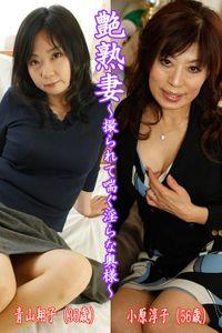 艶熟妻~撮られて喘ぐ淫らな奥様~青山翔子(36歳)・小原淳子(56歳)
