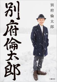 別府倫太郎(文春e-book)