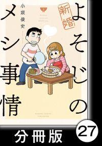 新婚よそじのメシ事情【分冊版】27