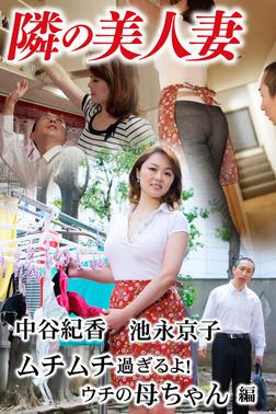 隣の美人妻 中谷紀香 池永京子 ムチムチ過ぎるよ!ウチの母ちゃん 編-電子書籍