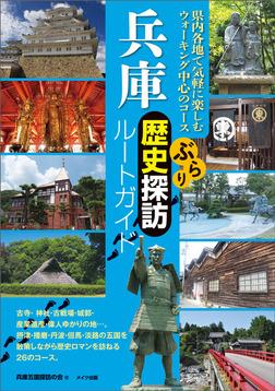 兵庫 ぶらり歴史探訪ルートガイド-電子書籍