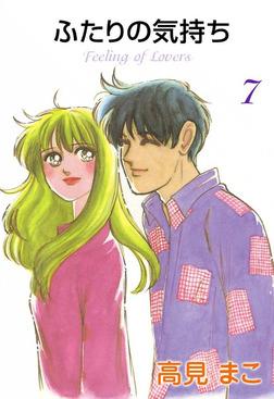 ふたりの気持ち (7)-電子書籍