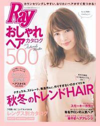 Ray特別編集 おしゃれヘアカタログ500 2016 Autumn&Winter