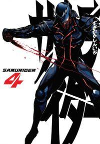 サムライダー(4)