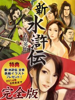 新・水滸伝 完全版-電子書籍