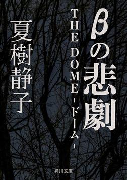 βの悲劇 THE DOME-ドーム--電子書籍