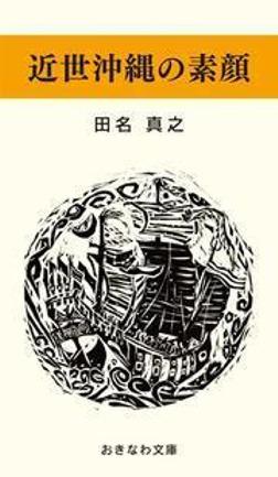 近世沖縄の素顔-電子書籍