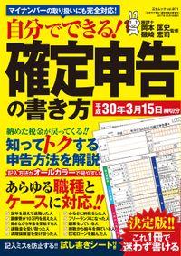自分でできる!確定申告の書き方 平成30年3月15日締切分