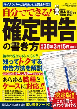 自分でできる!確定申告の書き方 平成30年3月15日締切分-電子書籍